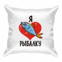 Подушка Я люблю рыбалку - Moda Print