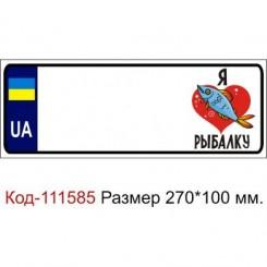Номер на детскую коляску табличка с именем Я люблю рыбалку - Moda Print