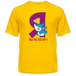 Мужская футболка Я люблю шалить - Moda Print