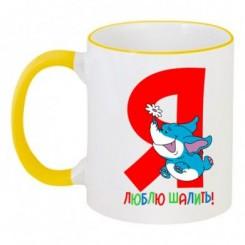 Чашка двухцветная Я люблю шалить - Moda Print