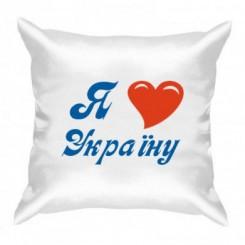 Подушка Я люблю Украину - Moda Print