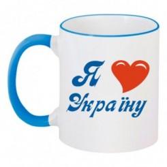 Чашка двухцветная Я люблю Украину - Moda Print