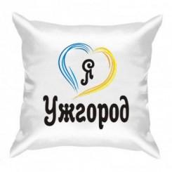 Подушка Я люблю Ужгород (Серце) - Moda Print