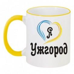 Чашка двокольорова Я люблю Ужгород (Серце) - Moda Print