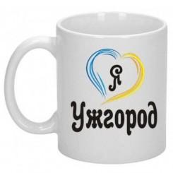 Чашка Я люблю Ужгород (Серце) - Moda Print