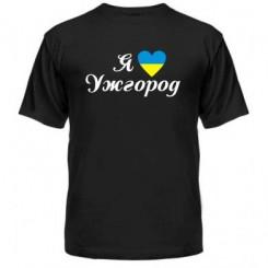 Футболка чоловіча Я люблю Ужгород - Moda Print