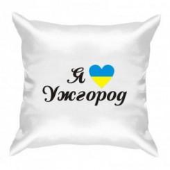 Подушка Я люблю Ужгород - Moda Print