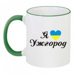 Чашка двокольорова Я люблю Ужгород - Moda Print