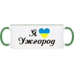 Кружка двокольорова Я люблю Ужгород - Moda Print