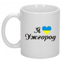 Чашка Я люблю Ужгород - Moda Print