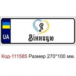 Номер на детскую коляску табличка с именем Я люблю Винницу (Сердце)