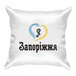 Подушка Я люблю Запорожье (Сердце)