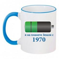 Чашка двухцветная Я на планете Земля с 1970