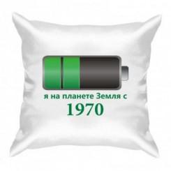 Подушка Я на планете Земля с 1970 - Moda Print
