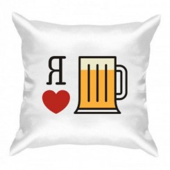 Подушка Я обожаю пиво - Moda Print