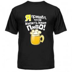 Мужская футболка Я пришел выпить ваше пиво - Moda Print