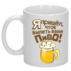 Кружка Я пришел выпить ваше пиво - Moda Print