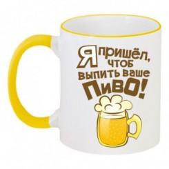 Чашка двухцветная Я пришел выпить ваше пиво - Moda Print