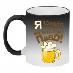 Кружка-хамелеон Я пришел выпить ваше пиво - Moda Print