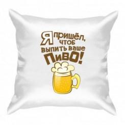 Подушка Я пришел выпить ваше пиво - Moda Print