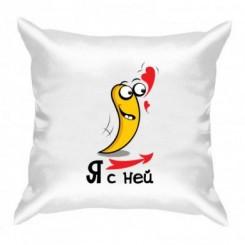 Подушка Я з нею 2 - Moda Print