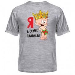 Мужская футболка Я в семье главный - Moda Print