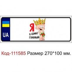 Номер на детскую коляску табличка с именем Я в семье главный