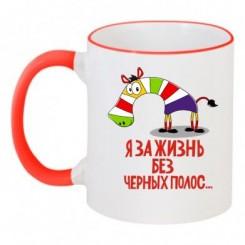 """Чашка двухцветная с рисунком """"Я за жизнь без черных полос"""" - Moda Print"""