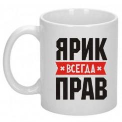 Чашка Ярік завжди правий