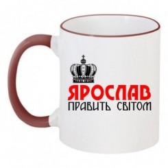 Чашка двухцветная Ярослав правит миром