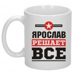 Чашка Ярослав вирішує все