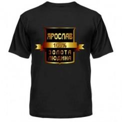 Мужская футболка Ярослав золотой человек