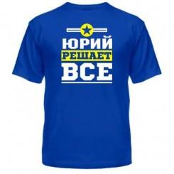 Футболка чоловіча Юрій вирішує все - Moda Print