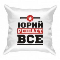 Подушка Юрій вирішує все - Moda Print
