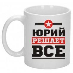 Чашка Юрій вирішує все