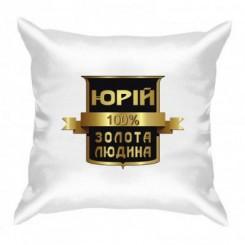 Подушка Юрий золотой человек - Moda Print