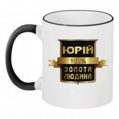 Чашка двухцветная Юрий золотой человек - Moda Print
