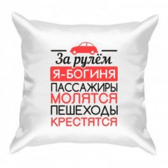 Подушка За кермом Богиня