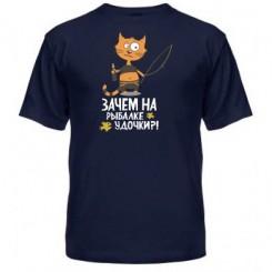 Мужская футболка зачем на рыбалке удочки - Moda Print