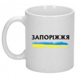 Чашка Запоріжжя на тлі Прапора
