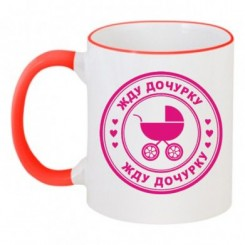Чашка двухцветная Жду дочурку - Moda Print