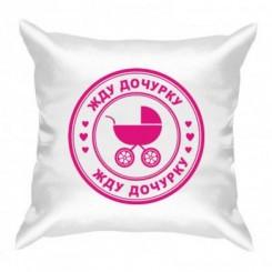Подушка Жду дочурку - Moda Print