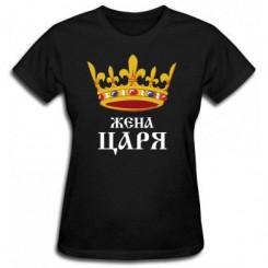 Футболка жіноча Дружина Царя - Moda Print