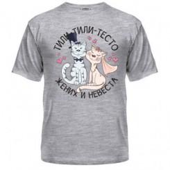 Мужская футболка Жених и невеста