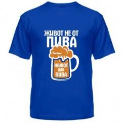 Мужская футболка Живот не от пива - Moda Print